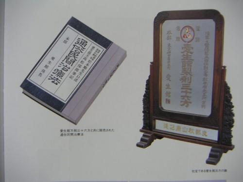 衛生書「通俗民間療法」(左)、大鏡(右:高さ1.5m)