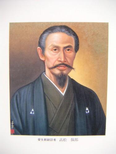 高松保郎:秋山愛生舘100年誌より