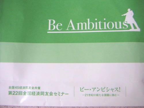 フォーラム参加者の紙袋