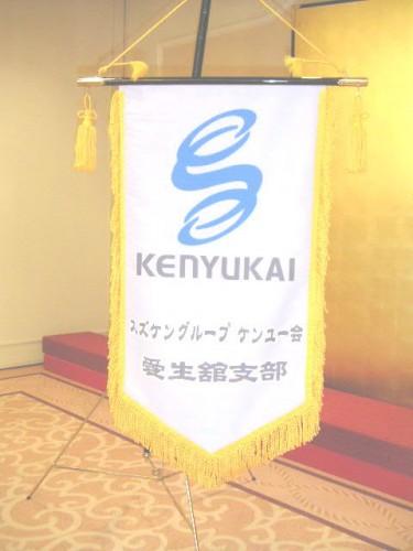 10周年記念で作成した支部旗