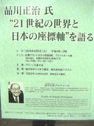 札幌での講演会