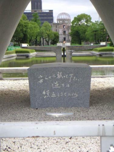 平和公園の誓い