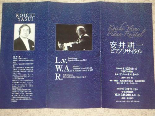 ピアノリサイタル・プログラム