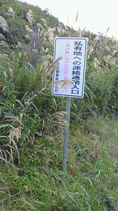 国道入口の立て看板