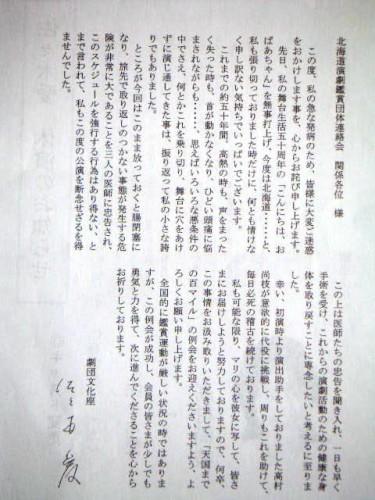 佐々木愛さんのお詫状