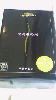 箱入りの道産米