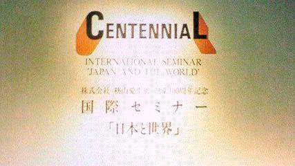 100周年記念セミナー
