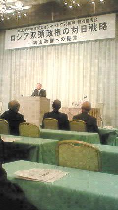 木村汎先生の講演