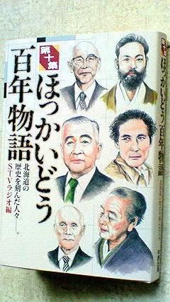 第十集・表紙:右上肖像が初代康之進