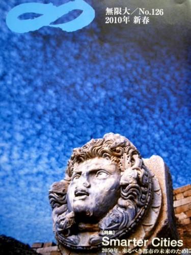 表紙:リビアのローマ遺跡からメドゥーサ像
