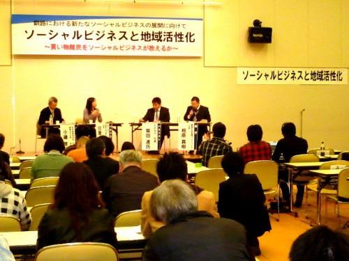 大盛況、釧路・「社会起業研究会」フォーラム