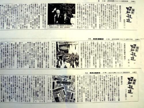当日配布資料:朝日新聞夕刊連載記事より