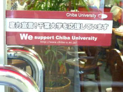 地域から愛される大学へと!