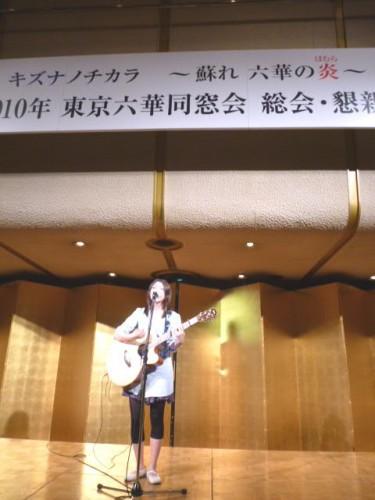 東京の同窓会の特別参加で2曲