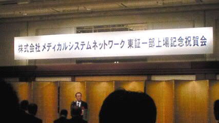 MCNの東証一部上場祝賀会で