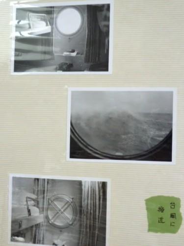 アルバムから:台風接近の海上で