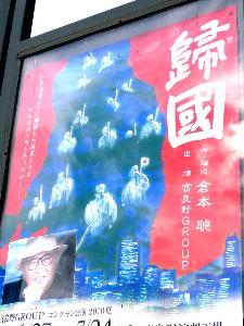 富良野グループ演劇ポスター