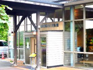 「後藤純男」美術館・玄関