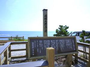 木古内沖:咸臨丸遭難の碑