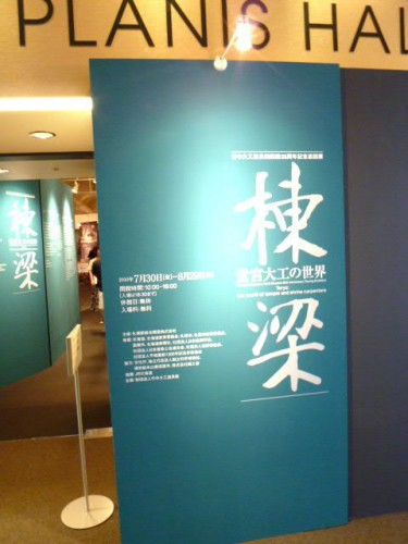 展示会入口で