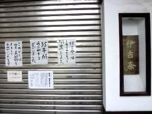 「伊古奈」は1月に閉店していました