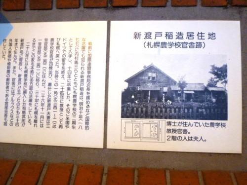 札幌ANAホテル玄関横のパネル