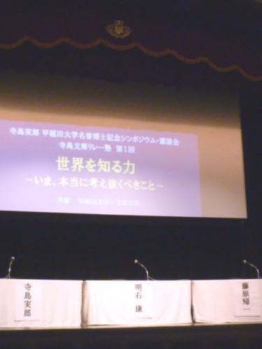 早稲田・大隈講堂でキックオフ