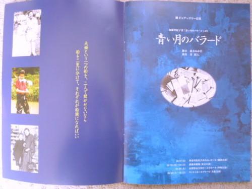 ピュアーマリー企画・制作、「青い月のバラード」・俳優座劇場で