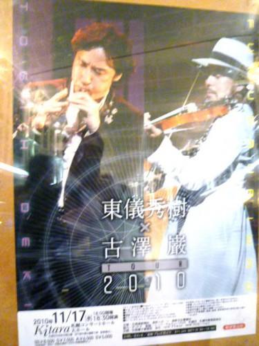 会場のコンサートポスター