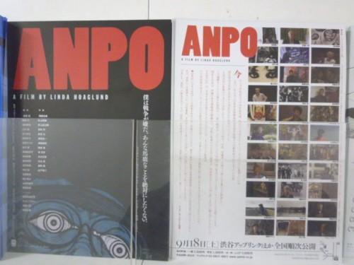 映画「ANPO」のチラシより