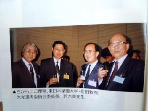 当時の贈呈式後の懇親会で、鈴木先生(右端)