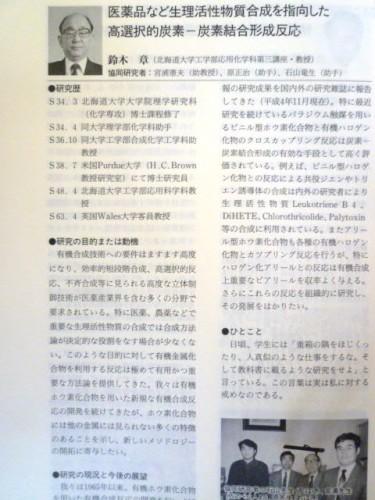 秋山財団年報より:第6回研究助成(一般)で