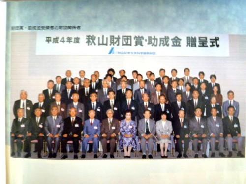 最前列中央が秋山喜代理事長・その右が特別講演者の日野原重明先生、その後が鈴木章先生