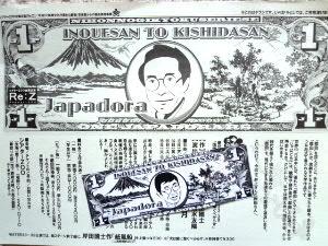 来年この「1JAPADORA(?)紙幣」持参すると何かのサービスがあるそうです