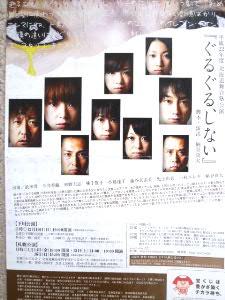 北海道舞台塾公演「ぐるぐる、しない」チラシ