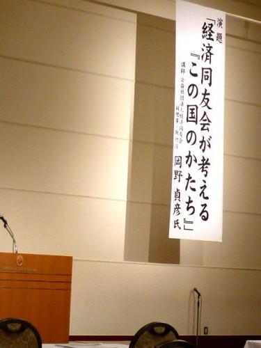 北海道経済同友会・新年例会の講演で