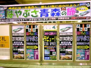 JR東日本の新幹線駅では「はやぶさ」でもちきり