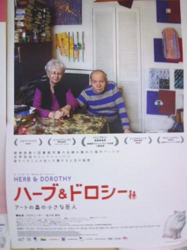 映画「ハーブ&ドロシー」のチラシ