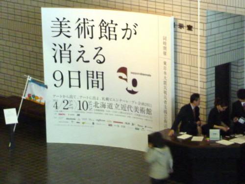 隣の特別展示会場では、「札幌ビエンナーレ・プレ企画2011」も開催中