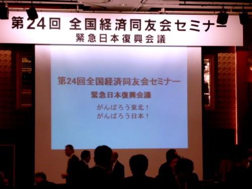 経済同友会全国会議、福岡で開催