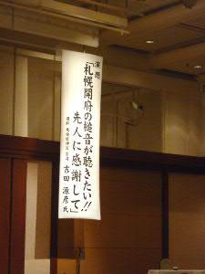 北海道経済同友会例会での講演