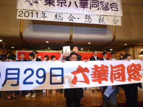 札幌の六華同窓会・幹事当番期(南36期)の福沢委員長ほか