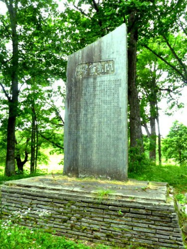 青龍山・史跡ユクエピラチャシ跡に建つ関寛翁碑