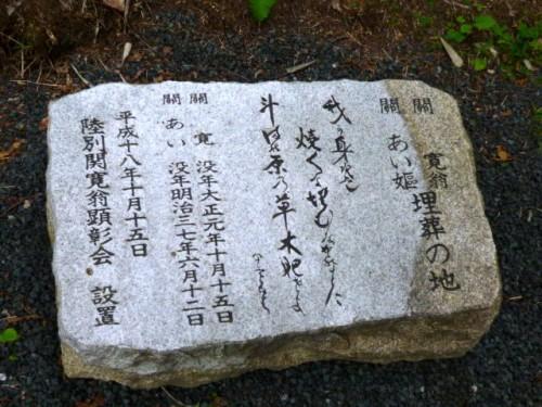 丘の頂上に置かれた墓碑