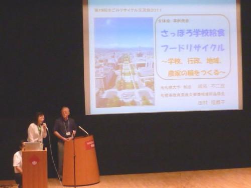 早稲田大学国際会議場で発表する田村さんと綱島先生