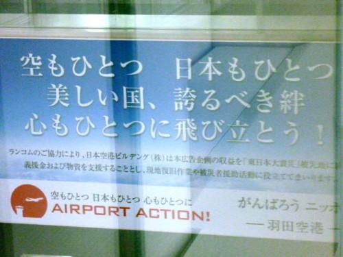 羽田空港出発ロビーから階下のポスター