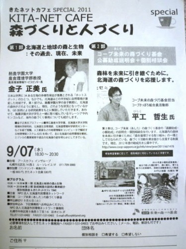きたネットカフェSPECIAL 2011
