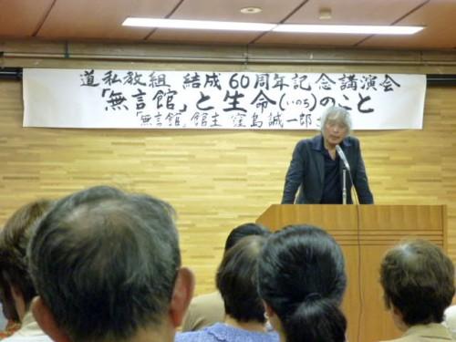 窪島誠一郎さんの講演