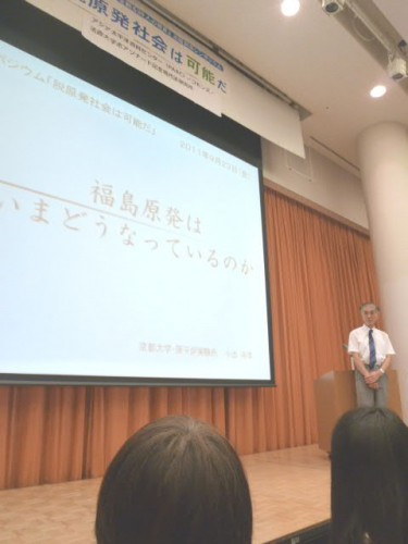 小出裕章先生の講演