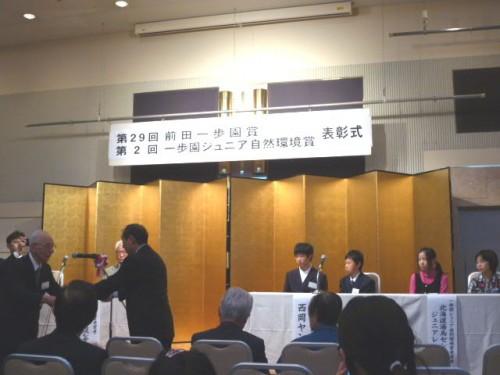 前田三郎理事長が贈呈